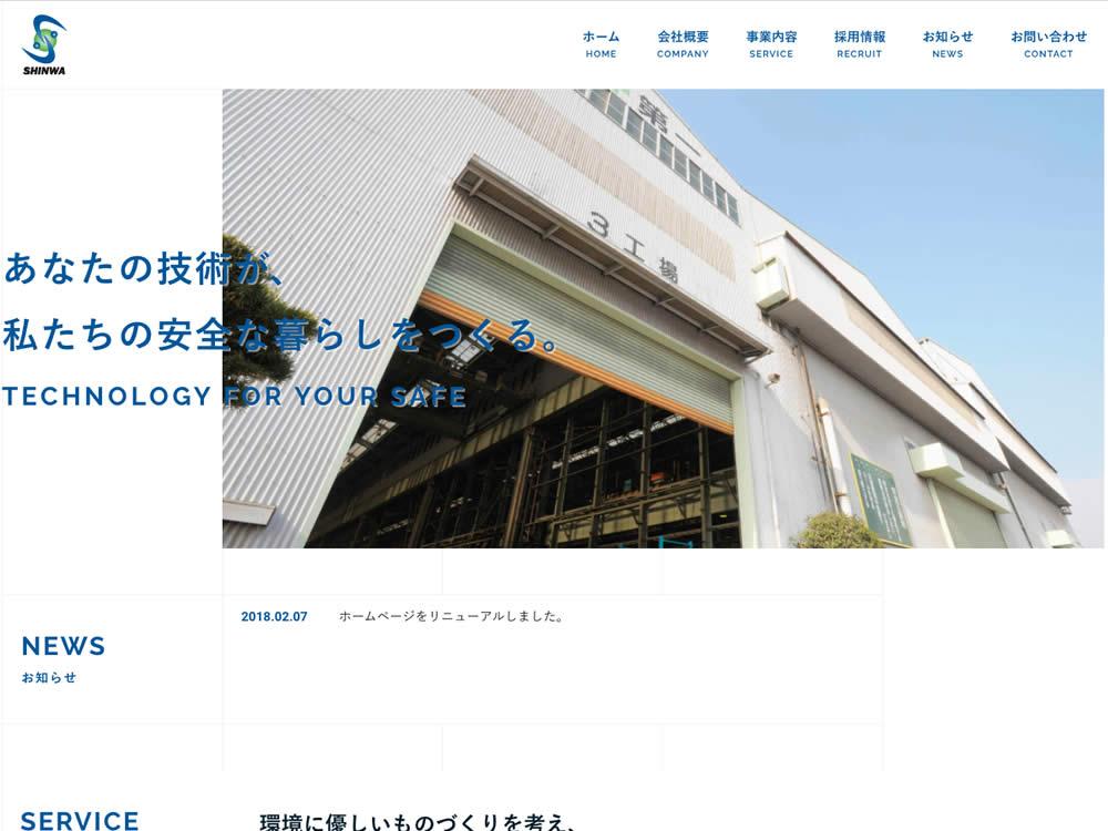 新和工業株式会社