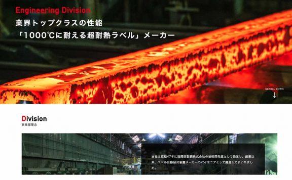新関西製鐵 株式会社 エンジニアリング事業部
