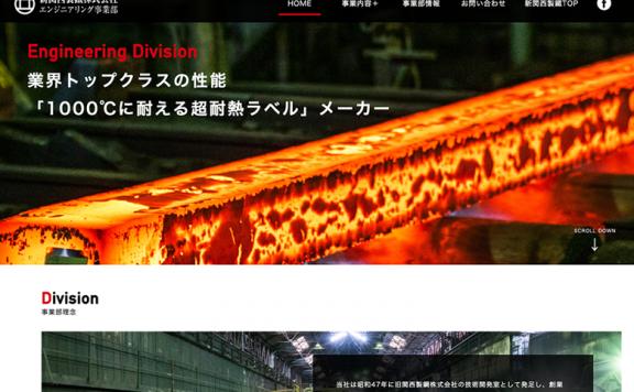 新関西製鐵 株式会社 エンジニアリング事業部 / ホームページ制作事例