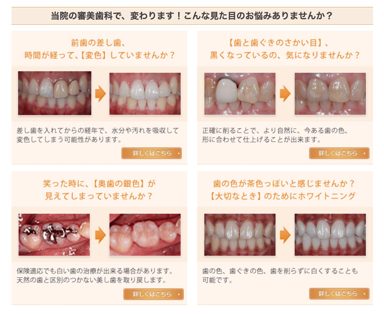 参照 日野歯科医院