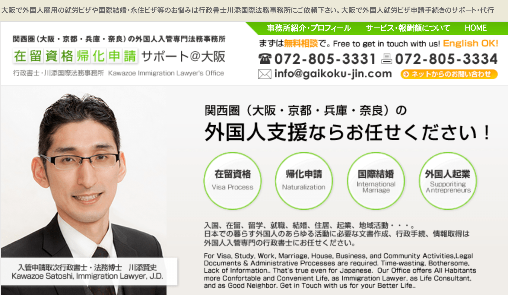 行政書士・川添国際法務事務所