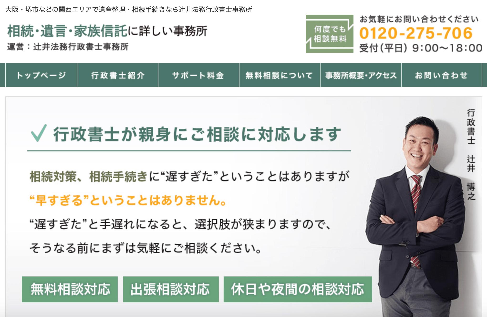 辻井法務行政書士事務所