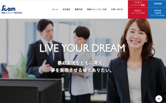昭和コンピュータ株式会社さま事例サムネイル