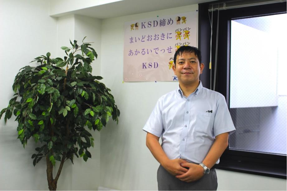 株式会社KSD_インタビュー