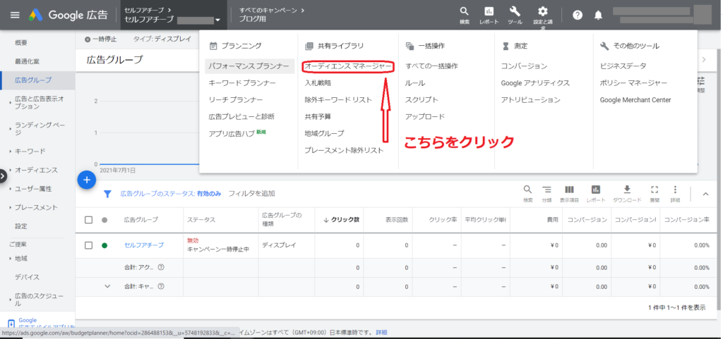 ブログ用画像_カスタムインテントオーディエンス_手順②