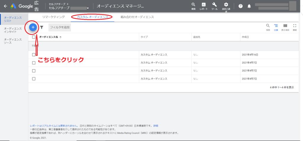 ブログ用画像_カスタムインテントオーディエンス_手順③