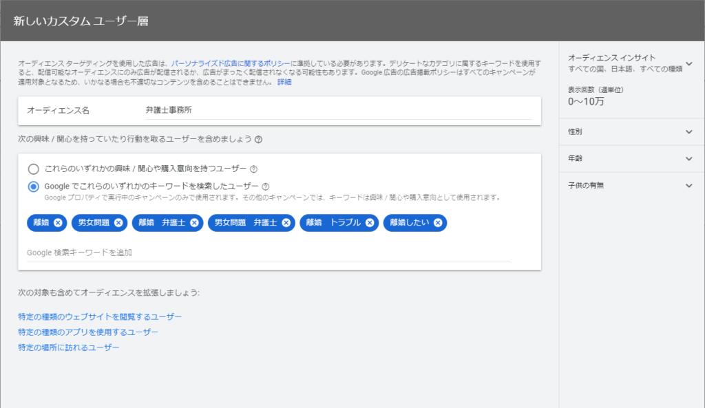 ブログ用画像_カスタムインテントオーディエンス_手順⑥